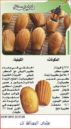 Cooking Recipes Source by hanarehan Desserts For A Crowd, Dessert Recipes, Pistachio Cheesecake, Algerian Recipes, Arabic Dessert, Arabian Food, Cake Packaging, Ramadan Recipes, Sweet Cookies