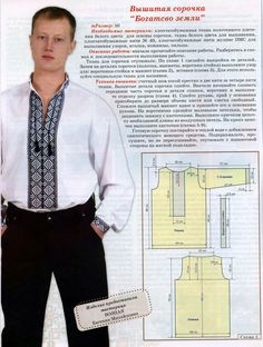 ВИШИВАНКА 68(8) / Чоловіча вишиванка Багатство землі 1 Clothing Patterns, Sewing Patterns, Scrubs Pattern, Sewing Men, Embroidery Fashion, Russian Fashion, Traditional Outfits, Dressmaking, Ukraine