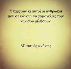 Με αυτούς!!!! Favorite Quotes, Best Quotes, Funny Quotes, My Life Quotes, Quotes To Live By, Life Code, Divergent Quotes, Insurgent Quotes, Brave Quotes