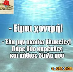 Greek Memes, Funny Greek Quotes, Memes Humor, Jokes, Ancient Memes, Smiles And Laughs, Funny Vines, Funny Thoughts, Sign Quotes