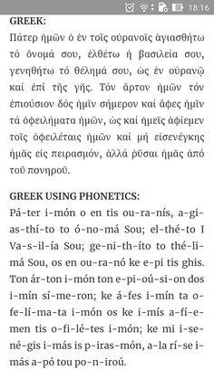 Greek Bible, Orthodox Prayers, Learn Greek, Ancient Greek Words, Study Organization, Greek Language, Greek Alphabet, Language Lessons, Science For Kids