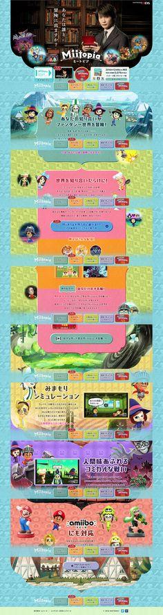 Miitopia【本・音楽・ゲーム関連】のLPデザイン。WEBデザイナーさん必見!ランディングページのデザイン参考に(にぎやか系)