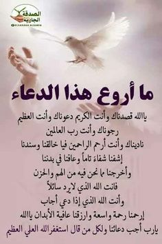 Sam Al yemani's media content and analytics Islam Beliefs, Duaa Islam, Islam Religion, Islam Quran, Islamic Love Quotes, Islamic Inspirational Quotes, Muslim Quotes, Islamic Phrases, Islamic Messages