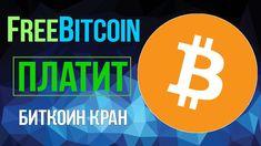 Партнерская программа биткоин крана FreeBitcoin