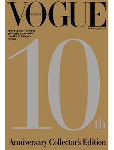 永久保存版! 創刊10周年アニバーサリー Vogue Archive Museum トップ・フォトグラファーが自ら選ぶ、撮りおろしのアーカイヴビジュアル。
