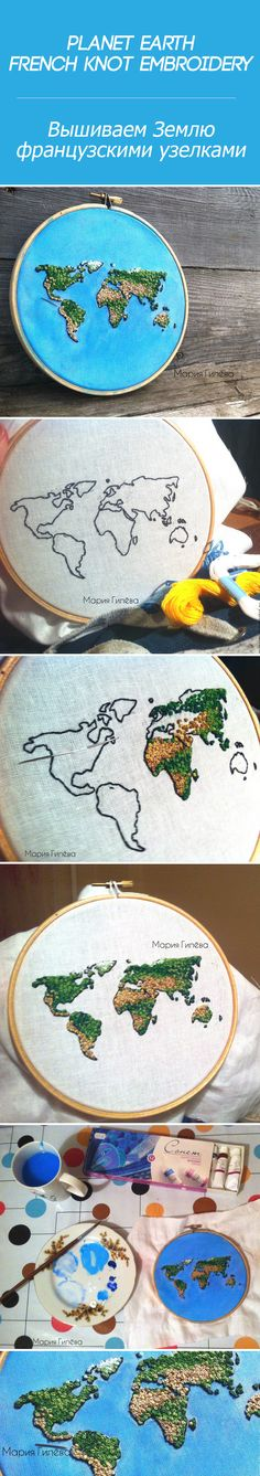 Planet Earth French Knot Embroidery   Вышиваем Землю французскими узелками
