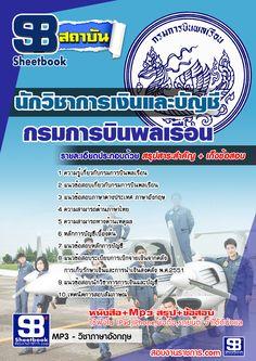 [ชุดติว NEW] หนังสือเตรียมสอบกรมการบินพลเรือน แนวข้อสอบนักวิชาการเงินและบัญชี กรมการบินพลเรือน - ร้านคู่มือเตรียมสอบออนไลน์ แนวข้อสอบงานราชการ มากที่สุดในเมืองไทย : Inspired by LnwShop.com