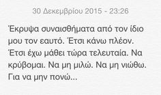 feel, feelings, and greek εικόνα Greek Quotes, Sad Quotes, Qoutes, Find Image, How To Get, Feelings, Words, Quotations, Quotes
