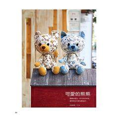【好圖試讀】親手做可愛的拼布玩偶-金石堂網路書店
