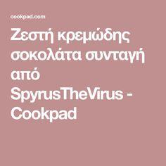 Ζεστή κρεμώδης σοκολάτα συνταγή από SpyrusTheVirus - Cookpad