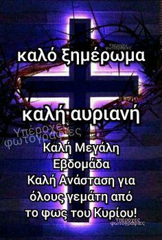 Good Night, Good Morning, Calm, Quotes, Easter, Crafts, Diy, Decor, Buen Dia