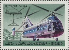 Sello: Yak-24 (URSS) (Helicopters) Mi:SU 4956,Yt:SU 4695