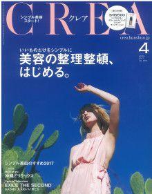 もう一つ本日発売のファッション誌 「Crea」 シンプルに痩せるダイエット特集 掲載いただきました。