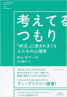 考えてるつもり ――「状況」に流されまくる人たちの心理学 | サム・サマーズ, 江口泰子 | 本 | Amazon.co.jp