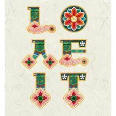 Korea Design, Asian Design, Types Of Lettering, Lettering Design, Composition Design, Korean Art, Korean Traditional, Graphic Design Branding, Typography Poster