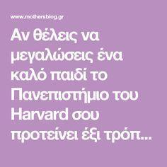 Αν θέλεις να μεγαλώσεις ένα καλό παιδί το Πανεπιστήμιο του Harvard σου προτείνει έξι τρόπους - Mothersblog.gr