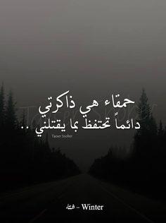 تحتفظ ذاكرتي بما يقتلني