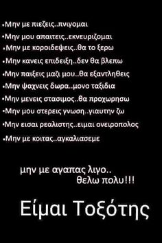 Love Astrology, My Zodiac Sign, Greek Quotes, Photo Quotes, Meaningful Quotes, True Words, Positive Thoughts, Sagittarius, Funny Photos