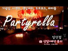 홍대, 일산 생일파티 '파티렐라'