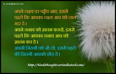 Hindi Thought (Reach your goal before goal kicks you/अपने लक्ष्य पर पहुँच जाए) | Best of Hindi Thoughts and Quotes