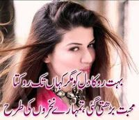 30 Most Sad Urdu Love Poetry Images