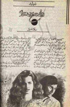 Romantic Urdu Novels By Nabila Aziz Pdf