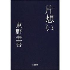 片想い 東野圭吾