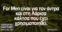 For Men είναι για τον άντρα και στην Λάρισα κάλτσα που έχει χρησιμοποιηθεί mantoles.net Funny Greek Quotes, Greeks, True Words, Yolo, Funny Photos, I Laughed, Jokes, Fanny Pics, Husky Jokes