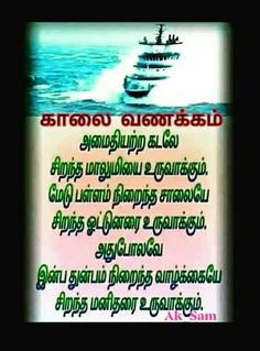 Gm Images, Good Morning Images, Attitude, Life Quotes, Album, Happy, Quotes About Life, Good Morning Imeges, Quote Life