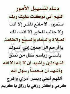 وردة فيرساي's media content and analytics Islam Beliefs, Duaa Islam, Islam Hadith, Islam Religion, Islam Quran, Alhamdulillah, Islamic Inspirational Quotes, Religious Quotes, Arabic Quotes