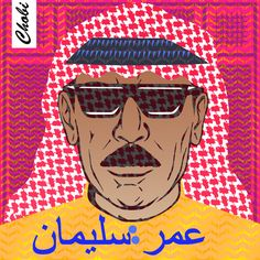 Chobi | Omar Souleyman | http://ift.tt/2qt05hC | Added to: http://ift.tt/2fUuGyE #ethno #spotify