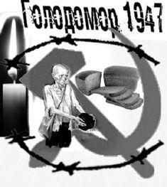 #ЦейДень 20.6.1947 - голод-47 відповідно до довідки МВС УРСР в Україні зареєстровано 1 154 198 хворих на дистрофію