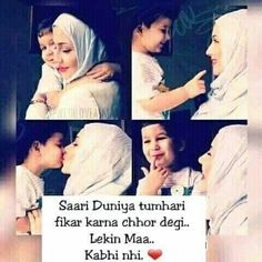 Love U Mom, I Love You, Islam Quran, Hadith, Loving U, Islamic, Parents, Life Quotes, Feelings