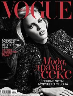 Lara Stone covers Vogue Russia, January 2013. Photographed by Hedi Slimane.
