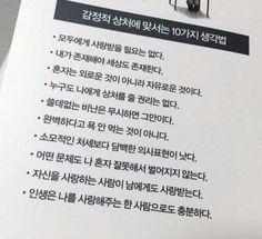 사용자첨부이미지 Message Quotes, Wise Quotes, Words Quotes, Inspirational Quotes, Sayings, Life Lessons, Life Skills, University Tips, Learn Korea