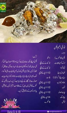 Steam Chicken Recipe, Homemade Chicken Nuggets, Chicken Recipes, Baked Chicken, Aloo Recipes, Kebab Recipes, Cooking Recipes In Urdu, Chef Recipes, Nihari Recipe