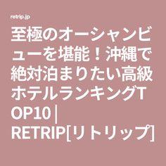 至極のオーシャンビューを堪能!沖縄で絶対泊まりたい高級ホテルランキングTOP10   RETRIP[リトリップ]