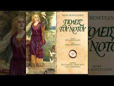 Νένα Βενετσάνου - Πόλεις του καλοκαιριού - Official Audio Release - YouTube Youtube, Music, Musica, Musik, Muziek, Music Activities