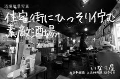 住宅街にひっそり佇む素敵酒場:いなり屋(上石神井)