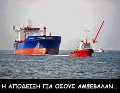 50 ελληνικές αστείες φωτογραφίες που κάνουν θραύση αυτή την στιγμή. - 24h News   Ειδήσεις και νέα απο ολο τον κόσμο