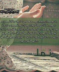 woh toh apna h boht apna h Morals Quotes, Sufi Quotes, Drama Quotes, Jokes Quotes, Poetry Quotes, Urdu Quotes, Urdu Poetry, Inspirational Quotes With Images, Islamic Love Quotes