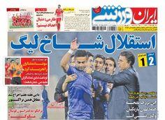 روزنامه ایران ورزشی : سه شنبه  شهريور