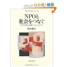 NPOと社会をつなぐ―NPOを変える評価とインターメディアリ  田中 弥生 (著)   出版社: 東京大学出版会