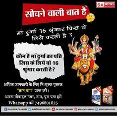 👉Durga which is why the husband can Hai, the way around u why the establishment of Dharma gate Hai me. 👉Brahma, Vishnu, Mahesh that Mata Durga ji Hai me. 👉Durga ji ko Sridevi fear hate it.