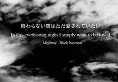 Mejibray~Black Baccarat