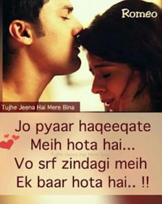 😚Jo sirf ap se hua h hamari Jaan😍😍 Shyari Quotes, True Quotes, Shayari Love Dard, Tru Love, Love Romantic Poetry, Love Diary, Love Shayri, One Sided Love, Indian Quotes