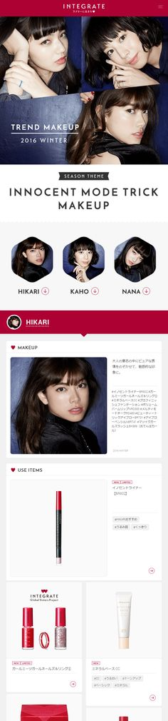 http://www.shiseido.co.jp/ie/trends/2016winter/