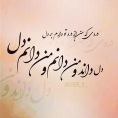 شعر نو عاشقانه Good Day Quotes Persian Poem Calligraphy Math Quotes