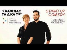 Ο καθένας τα δικά του, το stand up comedy που θα δώσει άλλη γεύση στα Σαββατόβραδα του Οκτώβρη - http://ipop.gr/themata/vgainw/o-kathenas-ta-dika-tou-to-stand-up-comedy-pou-tha-dosi-alli-gefsi-sta-savvatovrada-tou-oktovri/