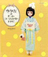 Yukata's Doll Coordinate Recipe [chimachoco] | ISBN 9784766128932
